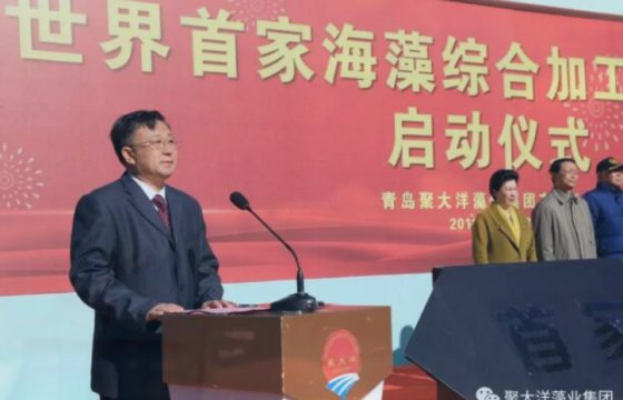 "To promote the old and new kinetic energy conversion, make enterprise core competitiveness ---Gather Great Ocean Group  Launching ceremony of ""The world's first comprehensive seaweed processing zone"""
