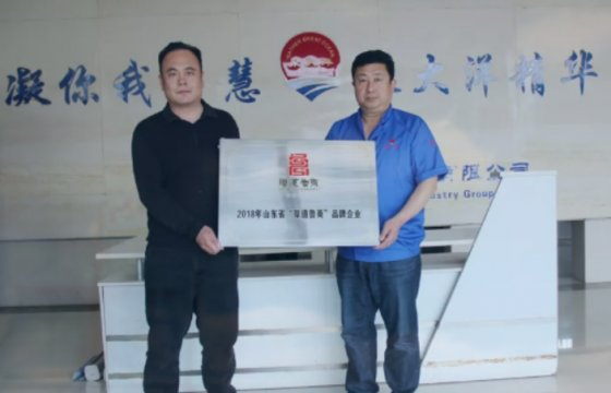 "Qingdao Gather Great Ocean Algae Industry Group Co.,Ltd was awarded on-site licenses for Shandong Province's ""honest businessman of SD province"" brand enterprise in 2018"